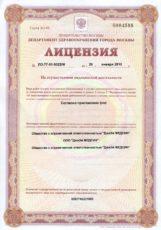 licenzija