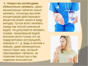 Можно ли запивать таблетки чаем, какие таблетки, чем запивать