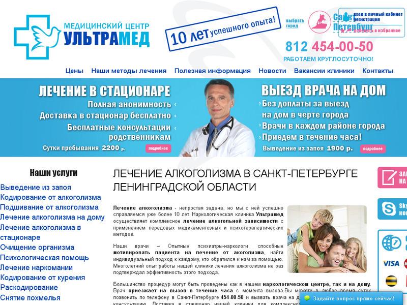 Клиника от алкоголизма в новокузнецке