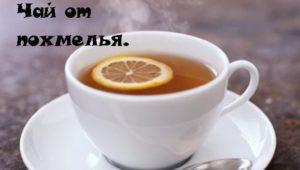 Чай или кофе от похмелья