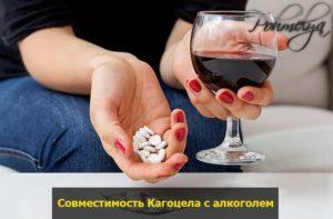Алкоголь и препарат кагоцел: совместимость и последствия приема