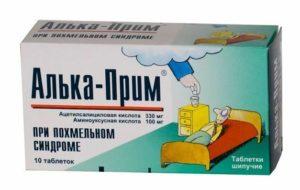 Список самых эффективных таблеток от похмелья