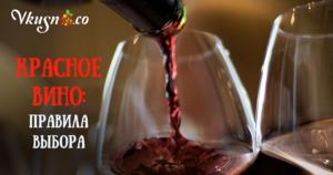 Почему болит голова от красного вина?