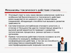 Механизмы воздействия спирта · Алена-Московская