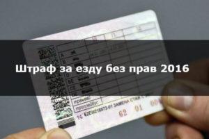 Какое наказание за езду без водительских прав после лишения