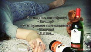 Почему после алкоголя нет похмелья?