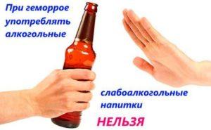 Воздействие алкоголя на геморрой