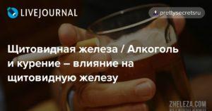 Алкоголь и курение – влияние на щитовидную железу