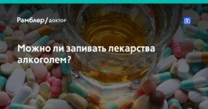 Можно ли запивать таблетки алкоголем?